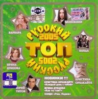 Various Artists. Russkij Top 2005 - Tatyana Bulanova, Diana Gurckaya, VIA Slivki , Anzhelika Varum, Sveta , Komissar , Igor Krutoy