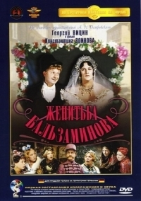 Balzaminov's Marriage (The Marriage of Balzaminov) (Zhenitba Balzaminova) (Krupnyy plan) - Konstantin Voinov, Boris Chaykovskiy, Georgiy Kupriyanov, Lyudmila Gurchenko, Nikolay Kryuchkov, Georgiy Vicin, Rolan Bykov