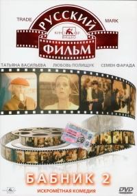 Ladies' Man 2 (Babnik 2) - Maksim Voronkov, Ivan Schegolev, Krylatov Pavel, Avdeev Yuriy, Georgiy Martirosyan, Lyubov Polischuk, Valerij Nosik