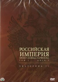 Rossiyskaya Imperiya. Proekt Leonida Parfenova. Tom 1. Disk 2 - Leonid Parfenov