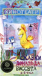 Детский кинотеатр: Сказки Дональда Биссета - В. Самсонов, Ю. Трофимов, Ю. Бутырин, Б. Тузанович, К. Малянтович