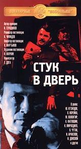Stuk v dver' - Chimidov Klimentiy, Evgeniy Doga, Gerasimov Iosif, Oleg Martynov, Yuriy Kuznecov, Aleksandr Fatyushin, Lajmonas Norejka