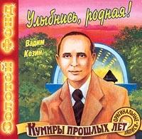 Zolotoy fond  Kumiry proshlyh let  Ulybnis, rodnaya! - Vadim Kozin