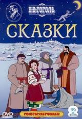 Н. В. Гоголь  Сказки    Ночь перед рождеством/ Пропавшая грамота