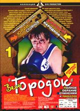 Ves Gorodok. CHast 1 - Ilya Olejnikov, Yurij Stoyanov