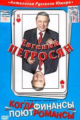 Evgeniy Petrosyan. Kogda finansy poyut romansy - Evgenij Petrosyan, Mihail Zadornov