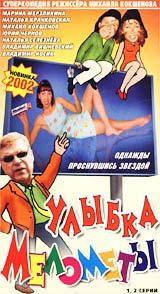 Ulybka Melomety   (2 VHS) - Mihail Kokshenov, Vladimir Nosik, Natalya Selezneva, Vladimir Andreev, Marina Merzlikina, Natalya Krachkovskaya, Mariya Aronova