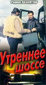 Utrennee shosse - Valeriy Fedosov, Oksana Fandera, Tatyana Kravchenko, Rodion Nahapetov, Natalya Sayko, Nikolay Rushkovskiy