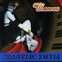 Various Artists. Zolotye Hity  SHanson  (2 CD) - Mihail Krug, Michail Schufutinski, Garik Krichevskiy, Katja Ogonek, Vladislav Medyanik, Ivan Kuchin, Aleksandr Novikov