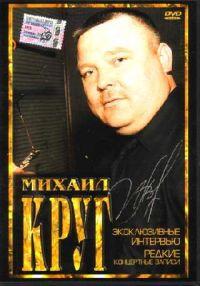 Mihail Krug. Eksklyuzivnye intervyu i redkie kontsertnye zapisi - Mihail Krug