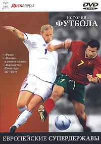 История футбола. Европейские супердержавы