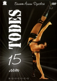 TODES 15 Jahre. Ballett von Alla Duchova (RUSCICO) - Balet Ally Duhovoy TODES , Alla Duhova, Garnizov Aleksey, Denis Garnizov, Igor Krutoj, German Raevskiy
