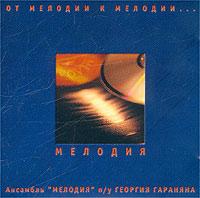 CD Диски От мелодии к мелодии (2 CD) - Ансамбль Мелодия под управлением Г. Гараняна