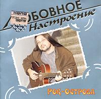 Audio CD Lyubovnoe nastroenie  Rok-Ostrova - Rok-ostrova