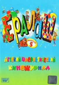 Eralash. Vypusk 5 (147-152) - Nikolay Fomenko, Mariya Golubkina, Stanislav Sadalskij
