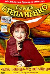 Elena Stepanenko. Chesalshchitsa-Motalshchitsa - Elena Stepanenko