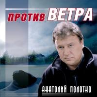 CD Диски Анатолий Полотно. Против Ветра - Анатолий Полотно