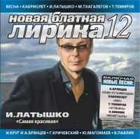 Various Artists. Novaya blatnaya lirika 12 - Garik Krichevskiy, Viktor Korolev, Kabriolet , Irina Krug, Natalia Buchinskaya, Viktor Pavlik, Gruppa