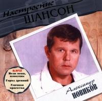 Александр Новиков. Настроение Шансон - Александр Новиков