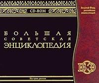 Bolshaya Sovetskaya entsiklopediya  (BSE)