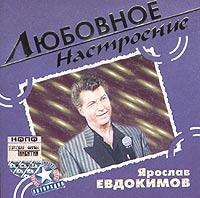 Любовное настроение - Ярослав Евдокимов