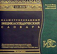 Illyustrirovannyy e'nciklopedicheskiy slovar'