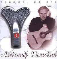 V  Proschay, XX vek - Aleksandr Dolskij
