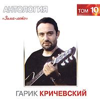 Garik Kritschewskij. Sima - leto. Antologija. Tom 10   - Garik Krichevskiy
