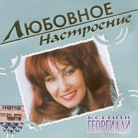Lyubovnoe nastroenie - Kseniya Georgiadi