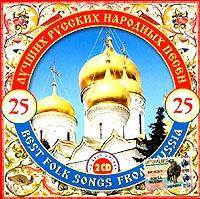 25 лучших русских народных песен (2 CD)