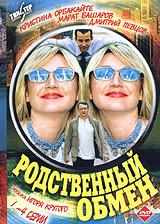 Rodstvennyj obmen (2 DVD) - Grigoriy Ryazhskiy, Igor Krutoj, Dmitriy Mass, Galina Semenceva, Kristina Orbakaite, Dmitriy Pevcov, Marat Basharov
