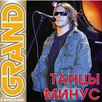 Танцы Минус. Grand Collection - Танцы Минус
