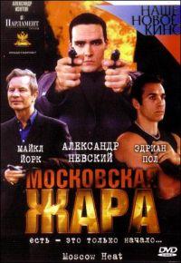 Moskovskaya zhara - Dzheff Chelentano, Richard Beyker, Dzhon Aronson, Maykl York, Aleksandr Izotov, Robert Madrid, Richard Tayson