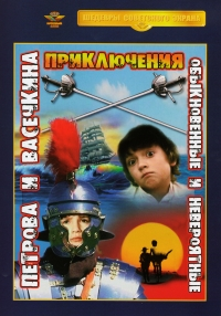 The Adventures of Petrov and Vasechkin, Usual and Incredible (Priklyucheniya Petrova i Vasechkina, obyknovennye i neveroyatnye) - Vladimir Alenikov, Tatyana Ostrovskaya, Feldshteyn Igor, Aleksandr Lenkov, Lyudmila Ivanova, Viktor Pavlovskij, Egor Druzhinin