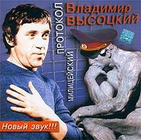 Vladimir Vysotskij. Militsejskij protokol (Podarochnoe izdanie) - Vladimir Vysotsky