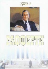 Rafferti   (2 DVD) - Semen Aranovich, Armen Dzhigarhanyan, Aleksandr Kaydanovskiy, Evgeniya Simonova, Oleg Borisov, Vladimir Zeldin, Aleksej German