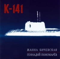 Жанна Бичевская, Геннадий Пономарев. К-141 - Жанна Бичевская, Геннадий Пономарев