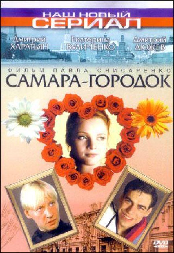 The Sweet Town of Samara (Samara-gorodok) - Pavel Snisarenko, Aleksej Rybnikov, Dmitriy Konstantinov, Vadim Buzuev, Nina Ruslanova, Vera Alentova, Dmitrij Haratyan
