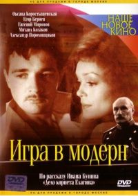 Igra w Modern - Maksim Korostyshevskiy, Ivan Volkov, Igor Efimov, Gennadiy Karyuk, Olga Volkova, Mihail Kozakov, Evgeniy Mironov
