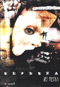 Werewka is peska (2 DVD) (Box set) - Mihail Tumanishvili, Vladimir Korchagin, Anatoliy Stepanov, Denis Karyshev, Boris Boarenko, Aleksandr Mihaylov, Boris Nevzorov
