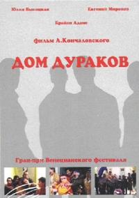 House of Fools (Dom durakov) - Andrey Mihalkov-Konchalovskiy, Evgeniy Mironov, Sultan Islamov, Yuliya Vysockaya, Brayan Adams, Marina Policeymako