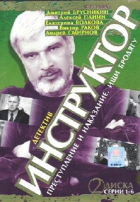 Instruktor. Serii 1-12 (4 DVD) - Evgeniy Serov, A Boyarincev, V Rozbaum, Vladimir Bragin, Andrey Naydenov, Aleksej Panin, Andrey Smirnov