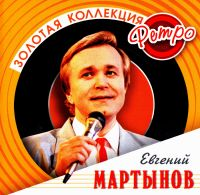Евгений Мартынов. Золотая коллекция ретро - Евгений Мартынов