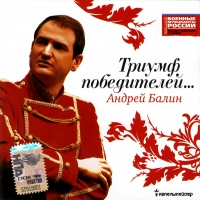 Андрей Балин. Триумф победителей - Андрей Балин