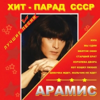 Aramis. Hit-parad SSSR - Aramis
