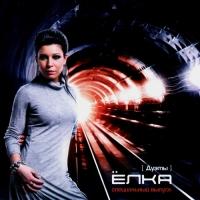 Elka (Jolka). Duety (Spezielle Ausgabe) - Elka , Bad Balance , Master SHeff , Golos Donbassa , B&B , Al Solo , X-Team