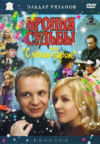 Irony of fate or with light steam! (Ironiya sudby, ili S legkim parom!) (RUSCICO) (2 DVD) - Eldar Ryazanov, Sergey Nikitin, Mikael Tariverdiev, Alla Pugacheva, Emil Braginskiy, Vladimir Nahabcev, Andrej Myagkov