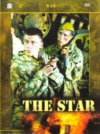 The Star (Fr.: L'Etoile) (Zvezda) (RUSCICO) - Nikolay Lebedev, Aleksej Rybnikov, Evgeniy Grigorev, Yuriy Nevskiy, Aleksej Panin, Aleksej Kravchenko, Igor Petrenko