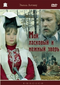 My Tender and Affectionate Animal (Fr.: Un accident de chasse / Ma douce et tendre bête) (Moy laskovyy i nezhnyy zver) (RUSCICO) - Emil Lotyanu, Evgeniy Doga, Anton Chehov, Anatoliy Petrickiy, Oleg Yankovskiy, Kirill Lavrov, Svetlana Toma