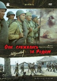 They fought for their Motherland (Fr.: Ils ont combattu pour la patrie)  (Oni srazhalis' za Rodinu) (RUSCICO) (2 DVD) - Sergej Bondarchuk, Vyacheslav Ovchinnikov, Vadim Yusov, Yurij Nikulin, Georgij Burkov, Innokentij Smoktunovskij, Lidiya Fedoseeva-Shukshina